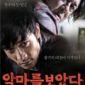 i-saw-the-devil-poster-release-date-120x120.jpg